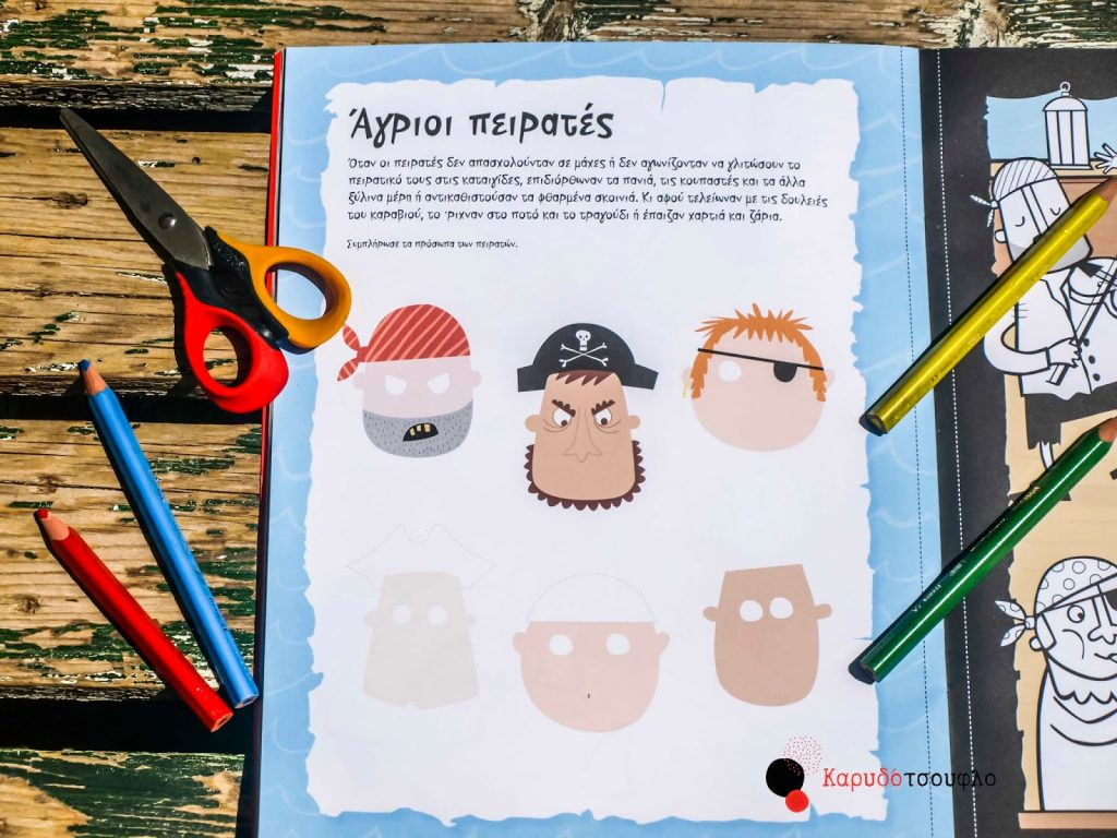 παιδικά-βιβλία-εκδόσεις-μεταίχμιο