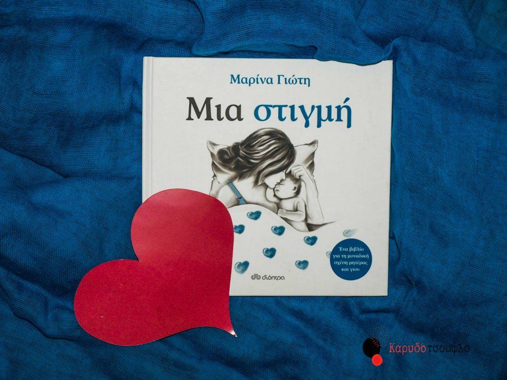 Μια-στιγμή-Μαρίνα-Γιώτη-εκδόσεις-διόπτρα