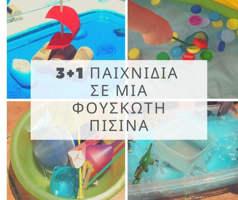 paixnidia-se-mia-foyskoth-pisina