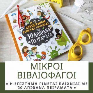 paidiko-biblio-ekdoseis-metaixmio