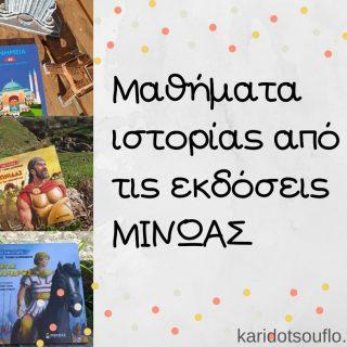 mathimata-istorias-ekdoseis-minoas
