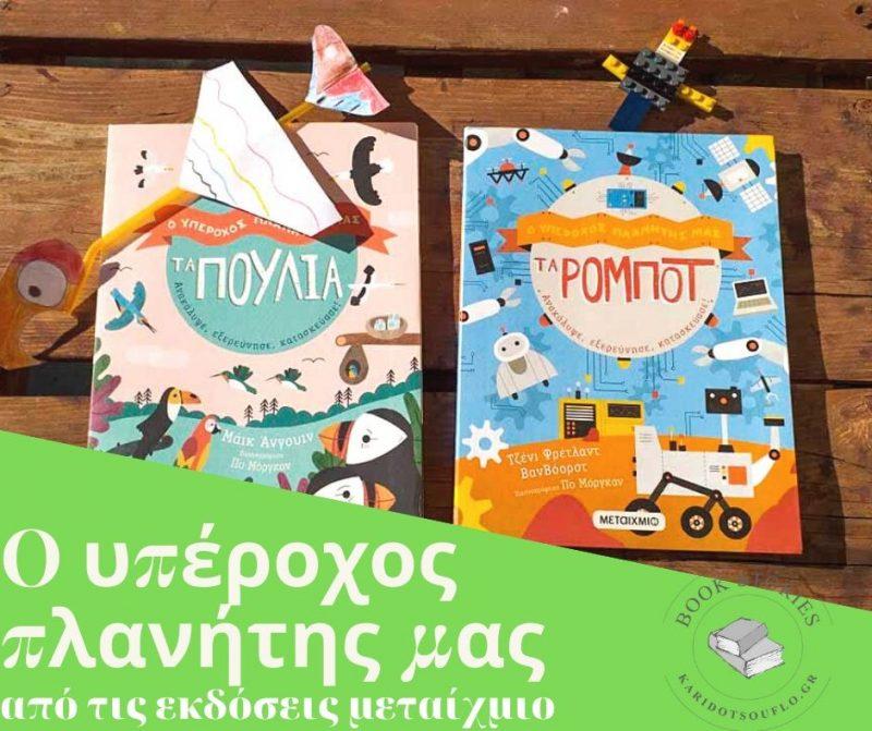 o-yperoxos-planhths-mas-ekdoseis-metaixmio