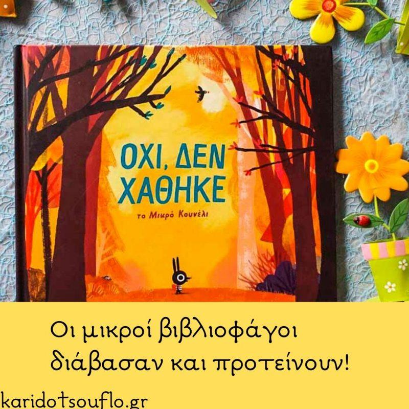 oxi-den-xathike-to-mikro-koyneli-ekdoseis-ikaros