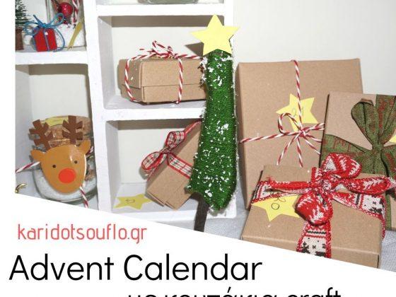 advent-calendar-2019