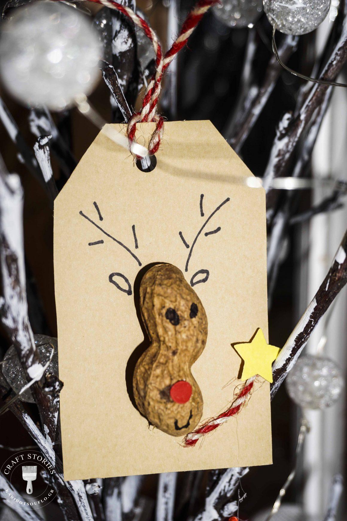 Χριστουγεννιάτικα-στολίδια-τάρανδοι-από-φιστίκια