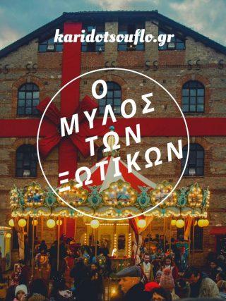 o-mylos-ton-ksotikon-trikala