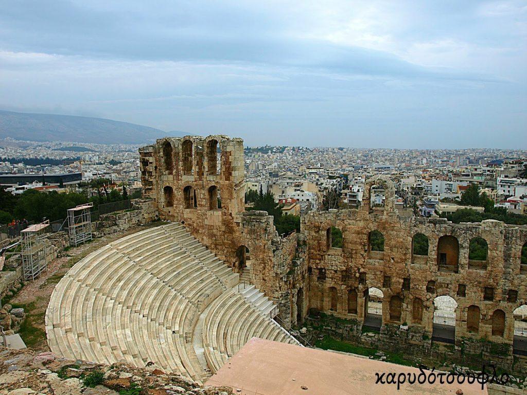 Acropoli-Athens-the-theater-of-hrodous-Attikou  Mia-volta-sthn-Acropoli-me-ta-paidia