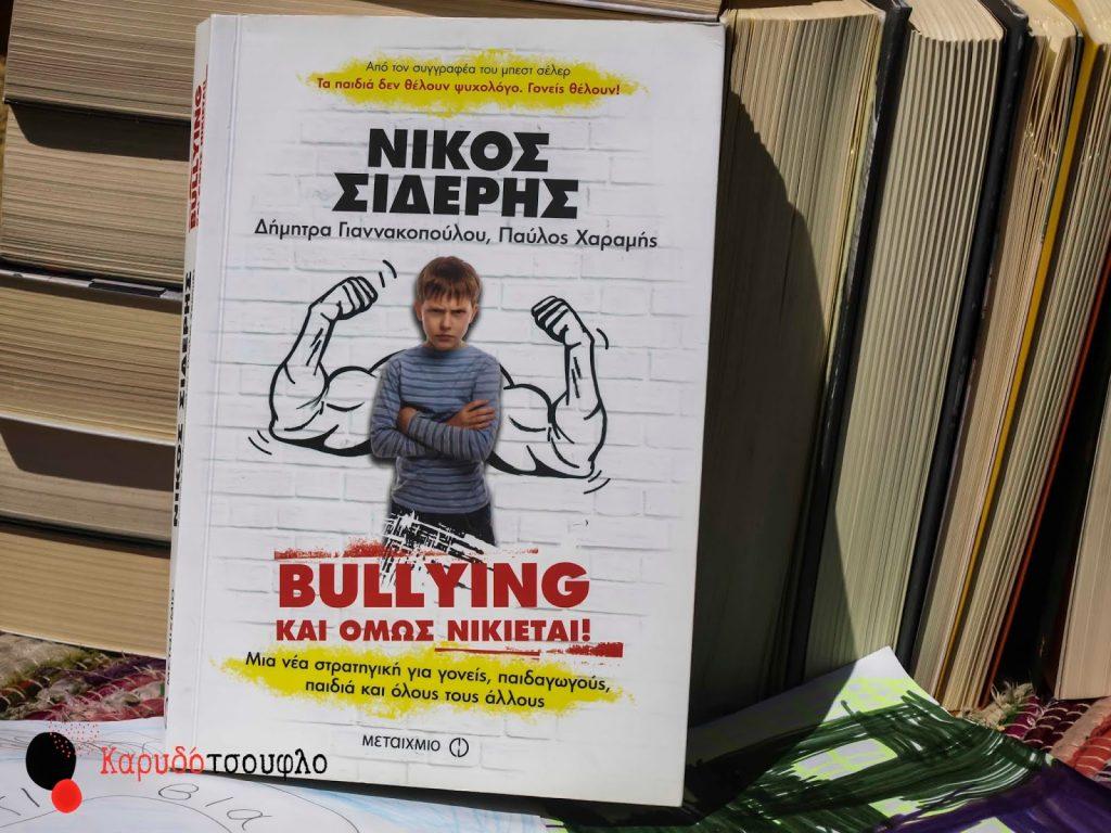 Νίκος Σιδέρης: Bullying και όμως νικιέται