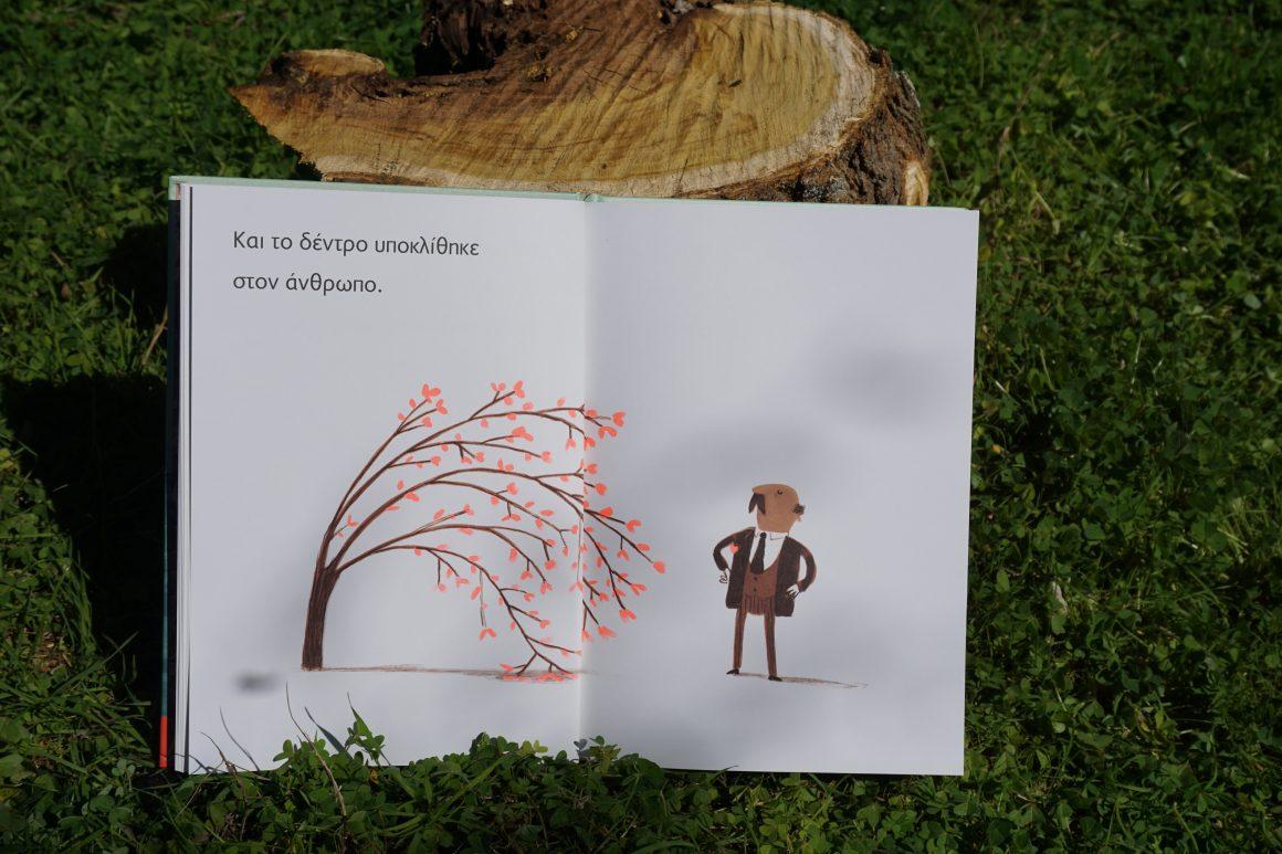 Βιβλιοπρόταση: η τύχη του Φάουστο -  Oliver Jeffers