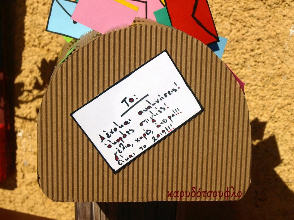 Φτιάχνουμε ένα γραμματοκιβώτιο αναμνήσεων