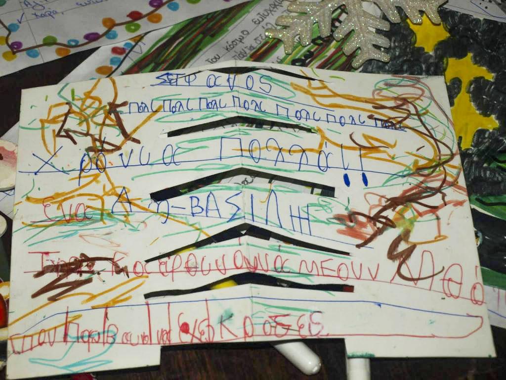 Το γράμμα στον άγιο Βασίλη είναι υπόθεση των παιδιών