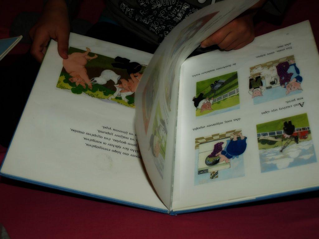 10 λόγοι που αγαπάμε τα παιδικά βιβλία