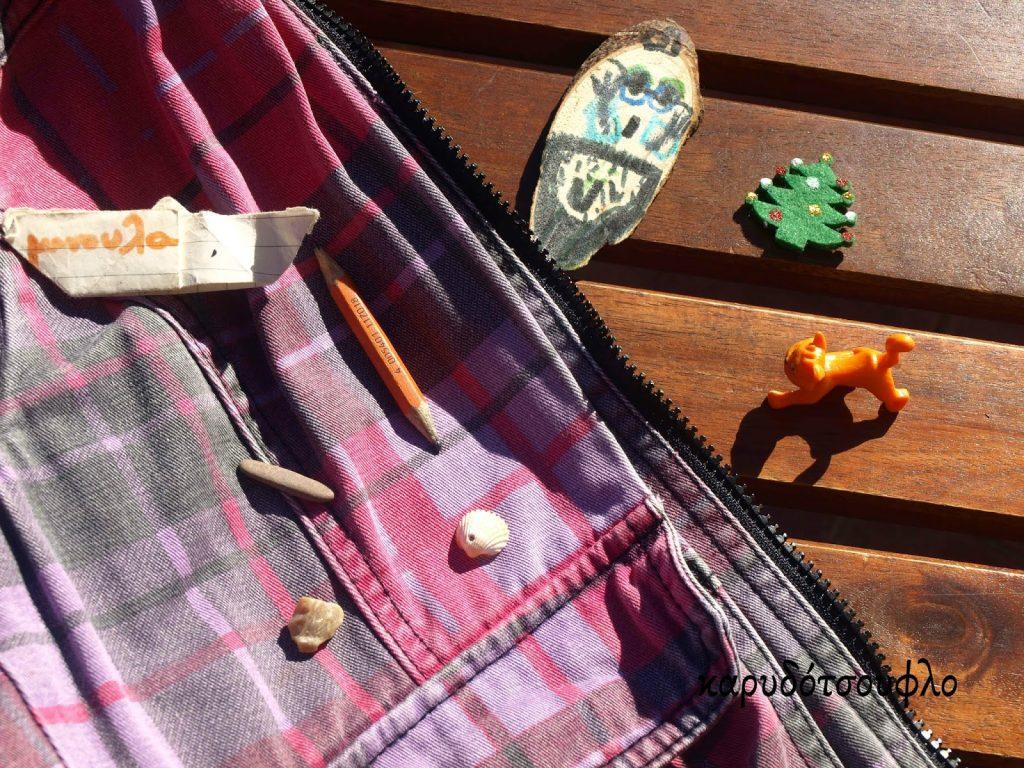 Όλα όσα βρίσκω στις τσέπες μου τα λένε αγάπη