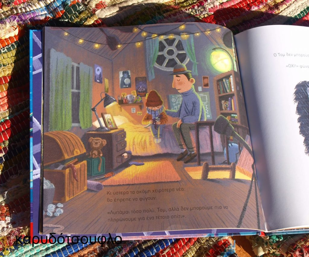 Παιδικά βιβλία αφιερωμένα στους μπαμπάδες