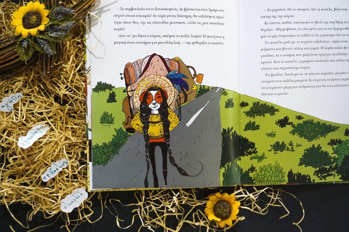 Μοναδικά βιβλία για παιδιά - εκδόσεις μεταίχμιο