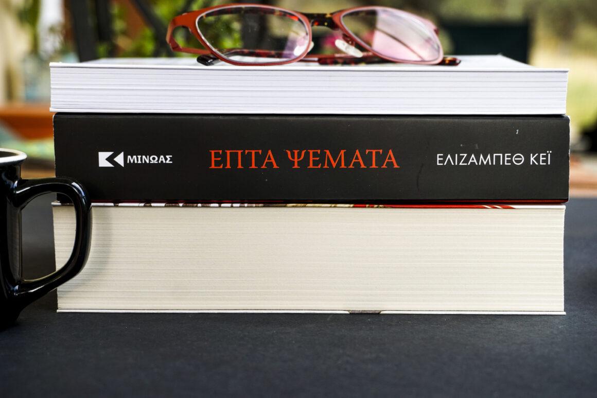"""""""Επτά ψέματα"""" από τις εκδόσεις Μίνωας"""