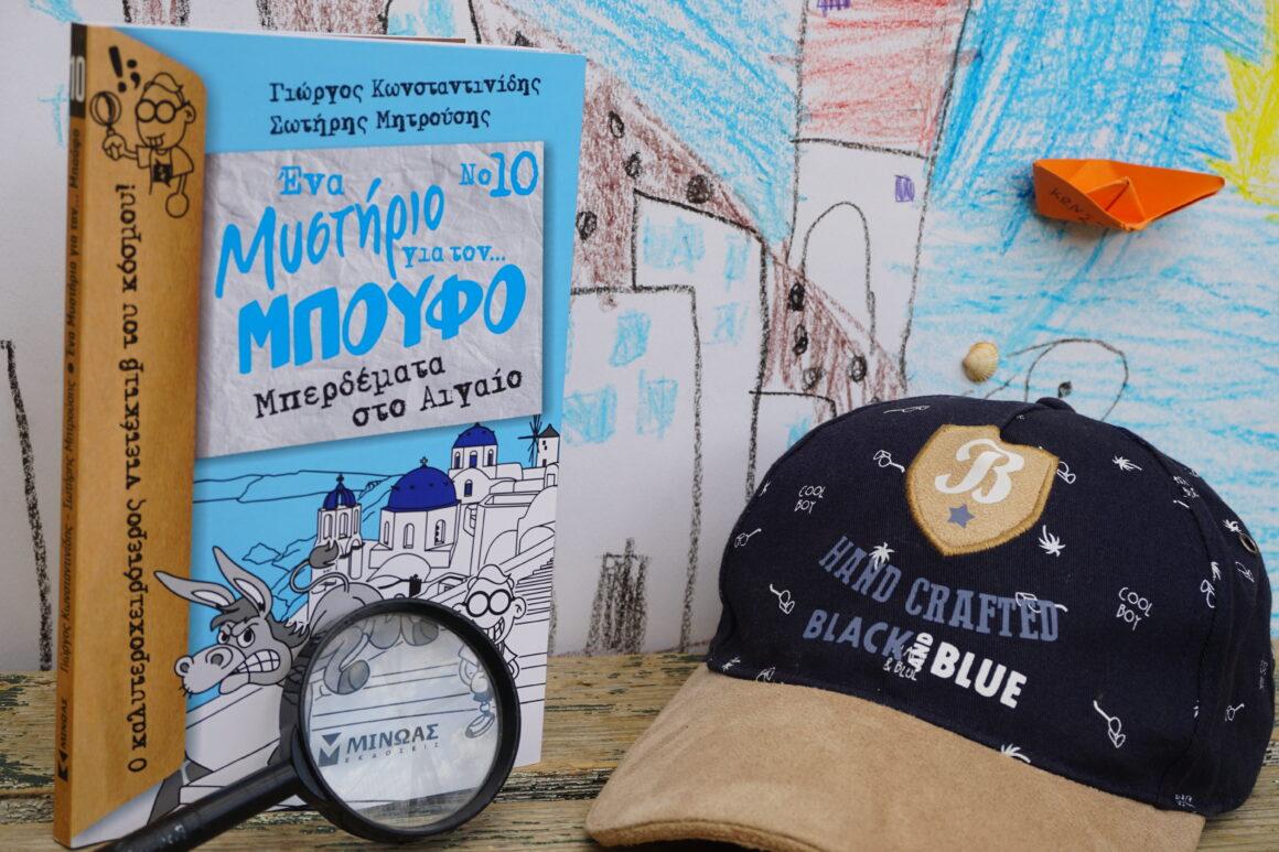Παιδικά βιβλία που ξεχωρίζουν - εκδόσεις Μίνωας