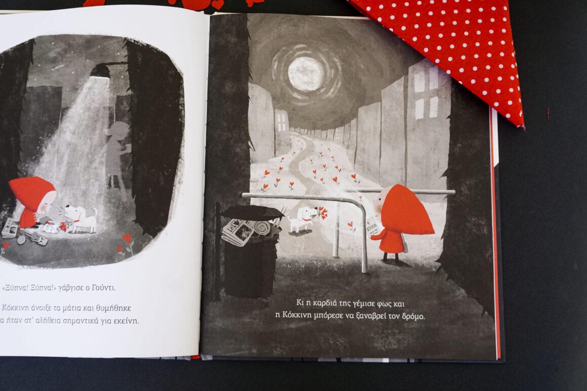 Η κόκκινη και η πόλη - εκδόσεις Ίκαρος
