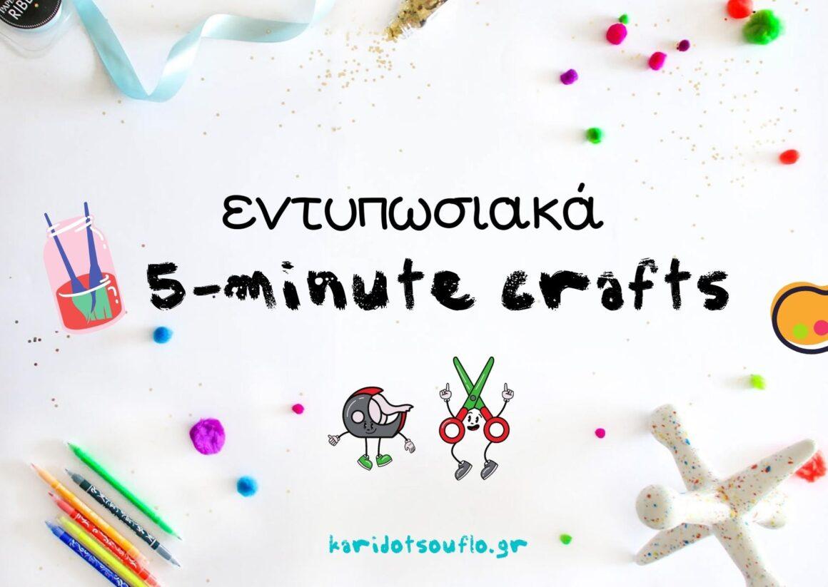 Τα 10 εντυπωσιακά 5-minute crafts του instagram