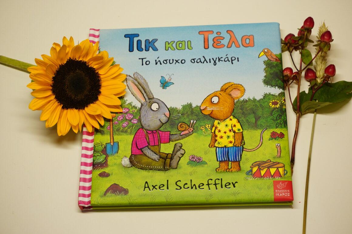 Παιδικά βιβλία από  εκδόσεις Ίκαρος που μας ενθουσίασαν