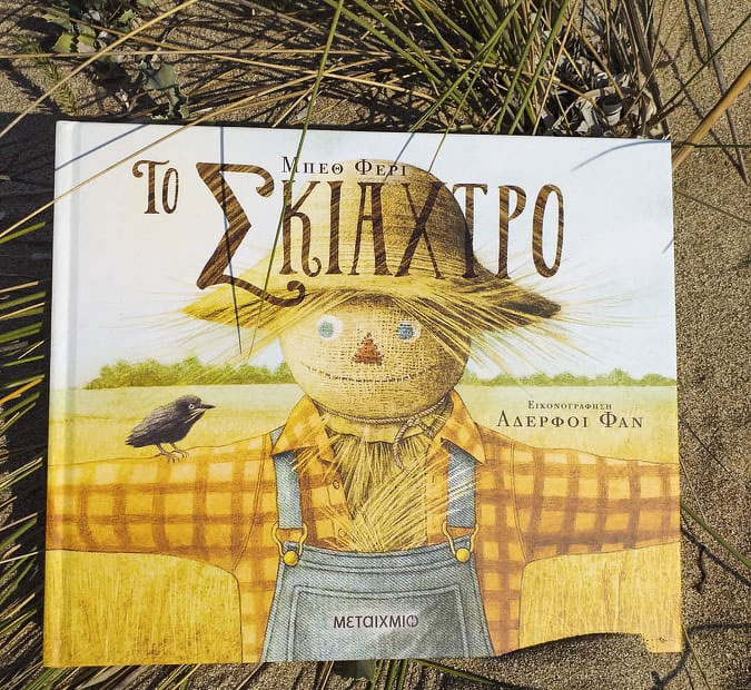 Παιδικά βιβλία που αξίζει να διαβαστούν