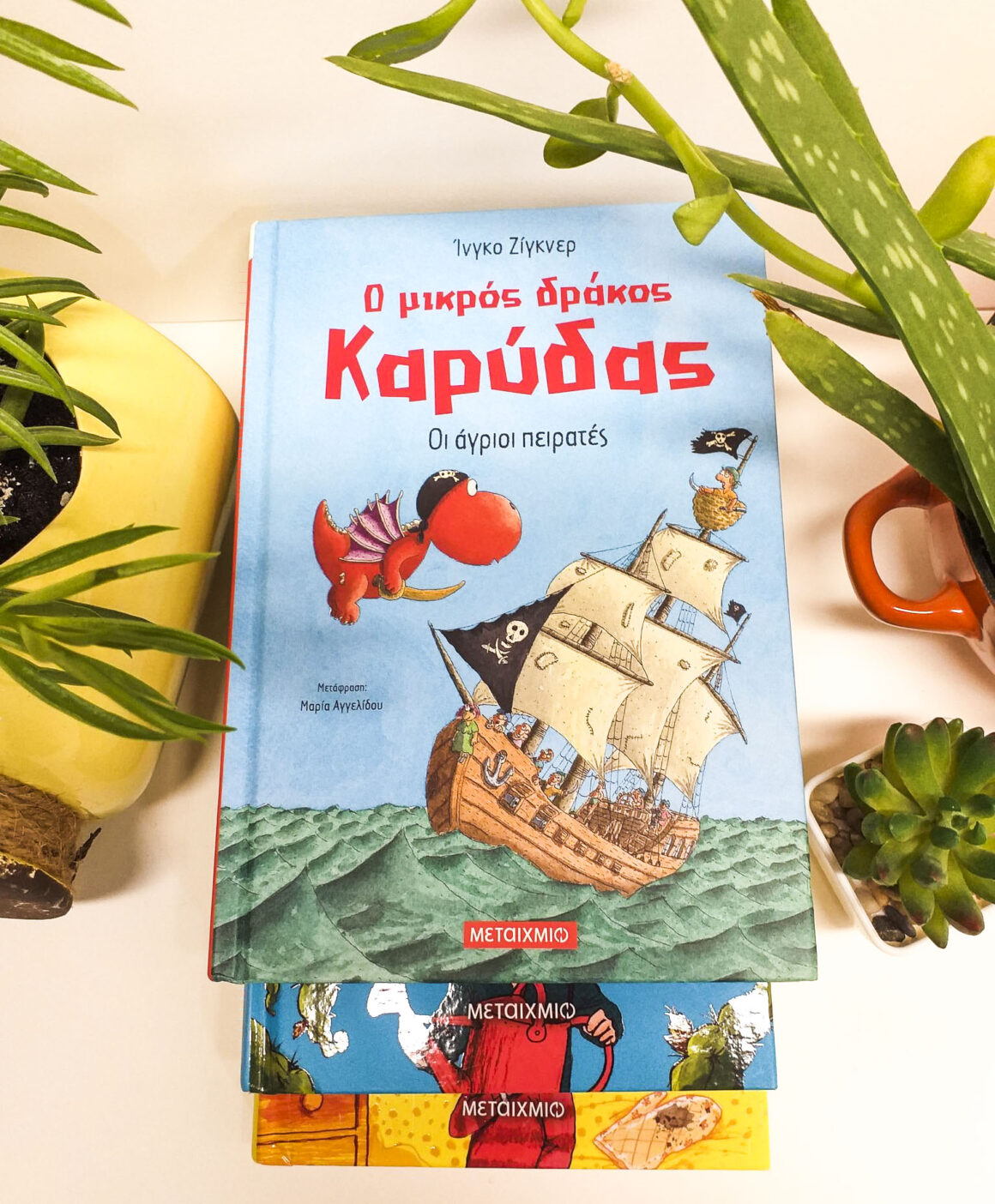 προτάσεις για καλά παιδικά βιβλία
