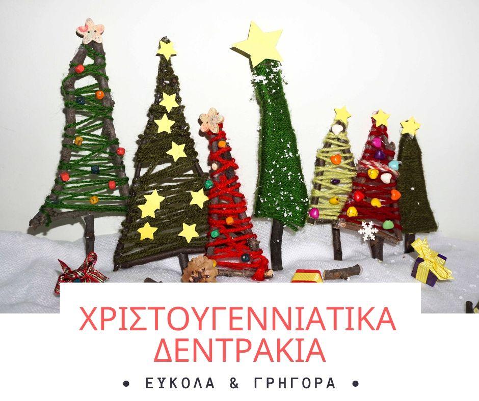 χριστουγεννιάτικες-χειροτεχνίες-για-παιδιά