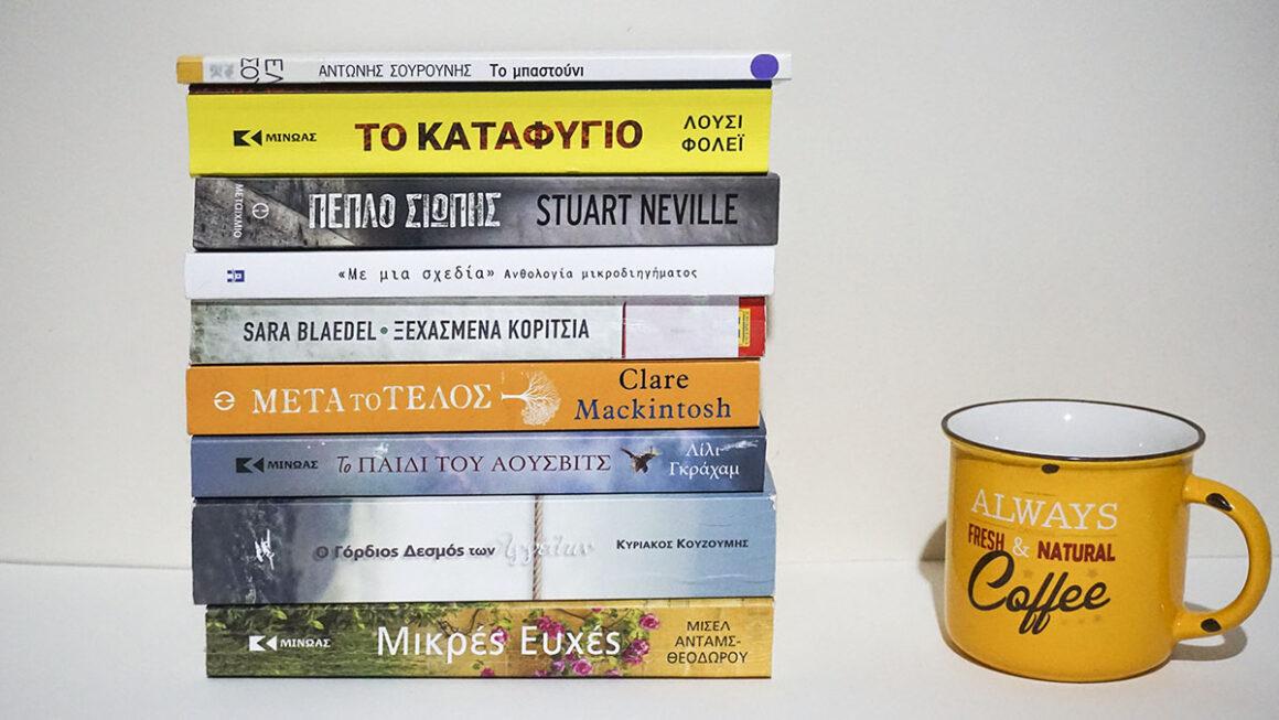 Προτάσεις-για-αθεράπευτους-βιβλιοφάγους