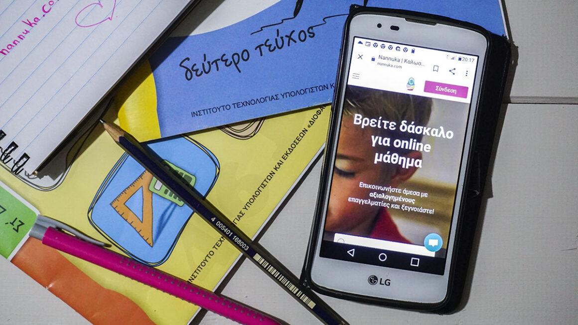 online-idiaitera-mathimata-gia-paidia-dhmotikoy
