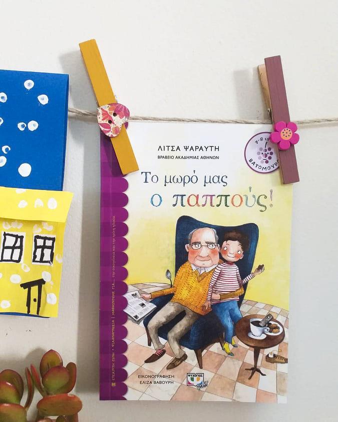 Προτάσεις-βιβλίων-για-μικρούς-βιβλιοφάγους